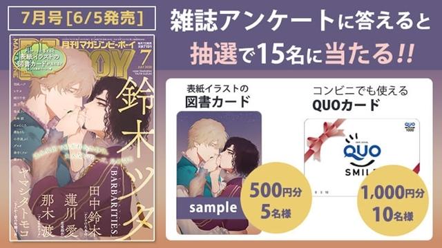 鈴木ツタ先生の『BARBARITIES』が表紙で、最新号「マガジンビーボーイ2020年7月号」が本日6月5日発売! 蓮川愛先生の『恋愛操作』は巻頭カラーで登場-9