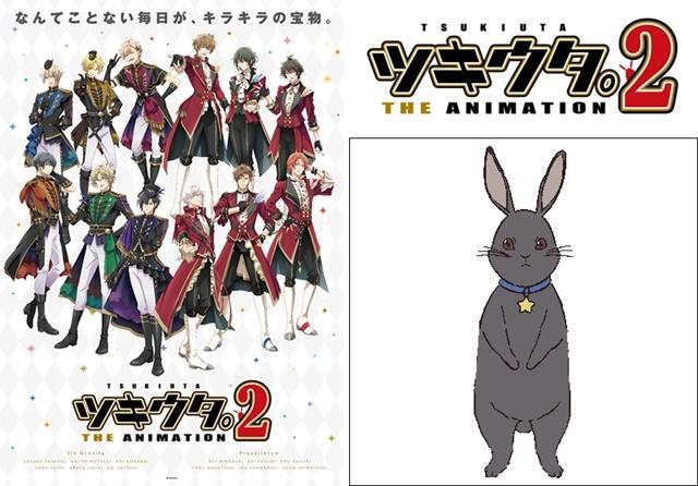 夏アニメ『ツキウタ。 THE ANIMATION 2』放送時期が2020年10月に再延期。声優・黒田崇矢さんが新キャラの声を担当