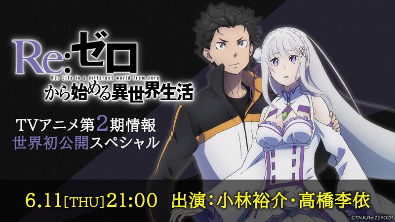 夏アニメ『リゼロ』2期の情報を一挙解禁する生特番が決定