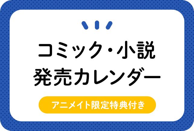 コミック・ライトノベル(アニメイト特典付き)カレンダーまとめ一覧