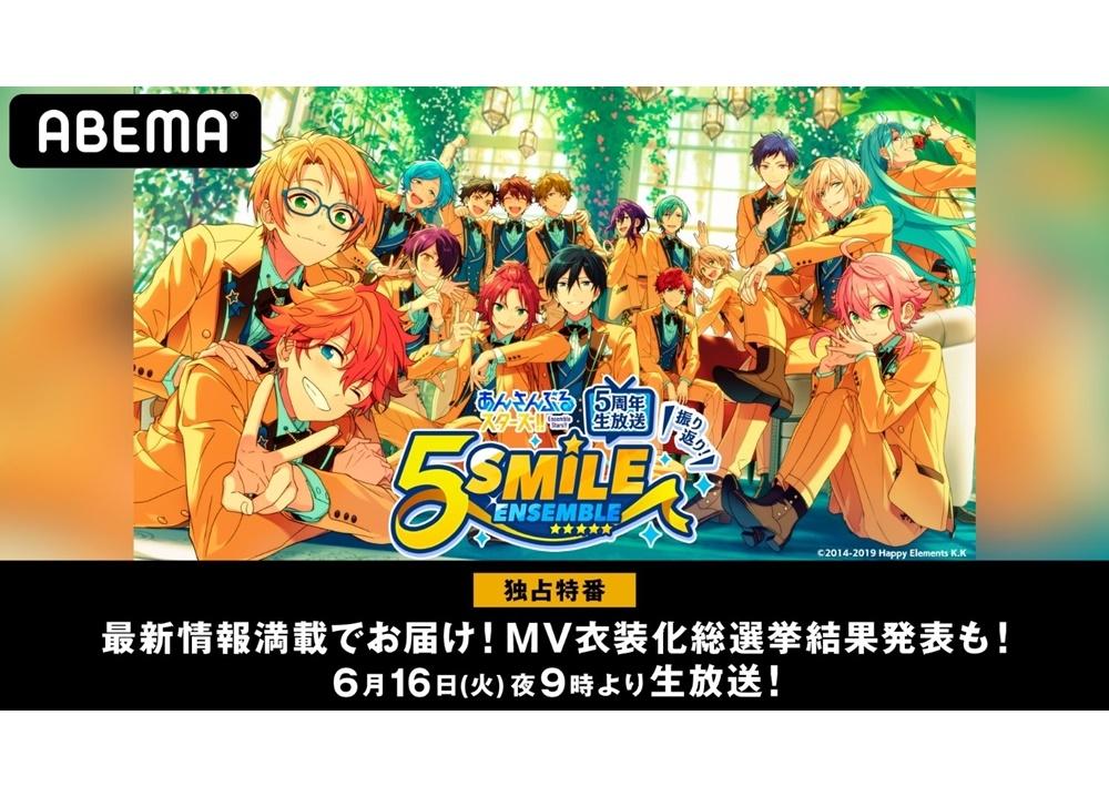 『あんスタ』5周年特番が6/16にABEMA独占生放送!
