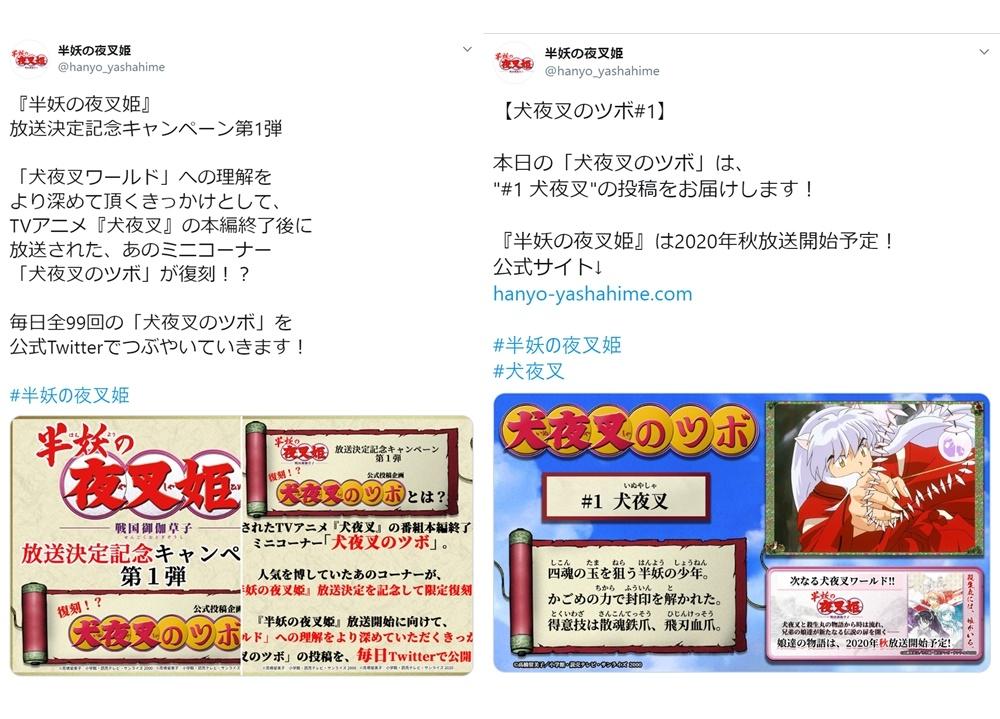 秋アニメ『半妖の夜叉姫』公式ツイッターで「犬夜叉のツボ」が復刻!?