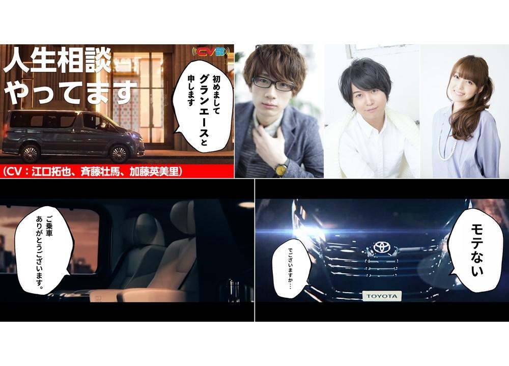 声優の江口拓也・斉藤壮馬・加藤英美里による『CV部』最新作公開!