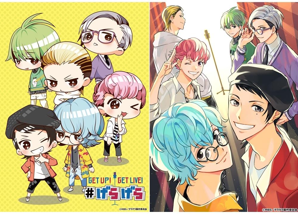 ショートアニメ『GETUP! GETLIVE! #げらげら』7月10日より全国28局ネットで放送決定!