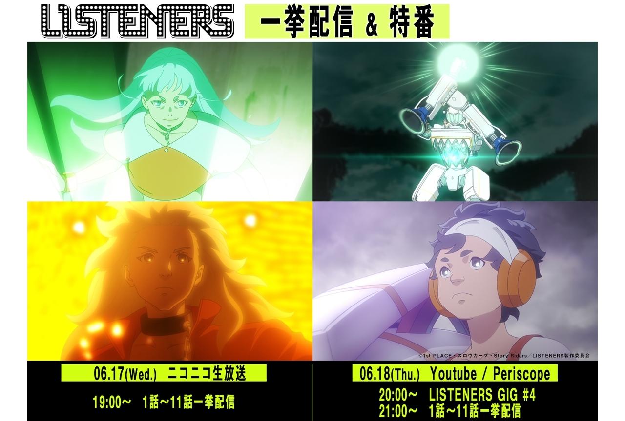 TVアニメ『LISTENERS リスナーズ』一挙振り返り配信が決定