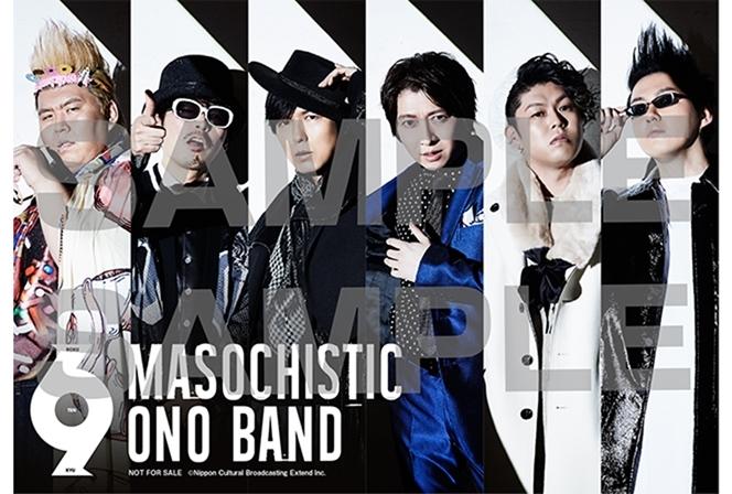 「DGS」初のエアバンドMOBのミニアルバムが発売!