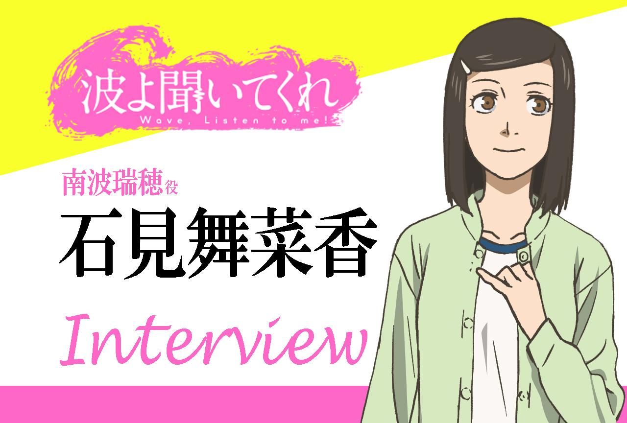 TVアニメ『波よ聞いてくれ』石見舞菜香インタビュー