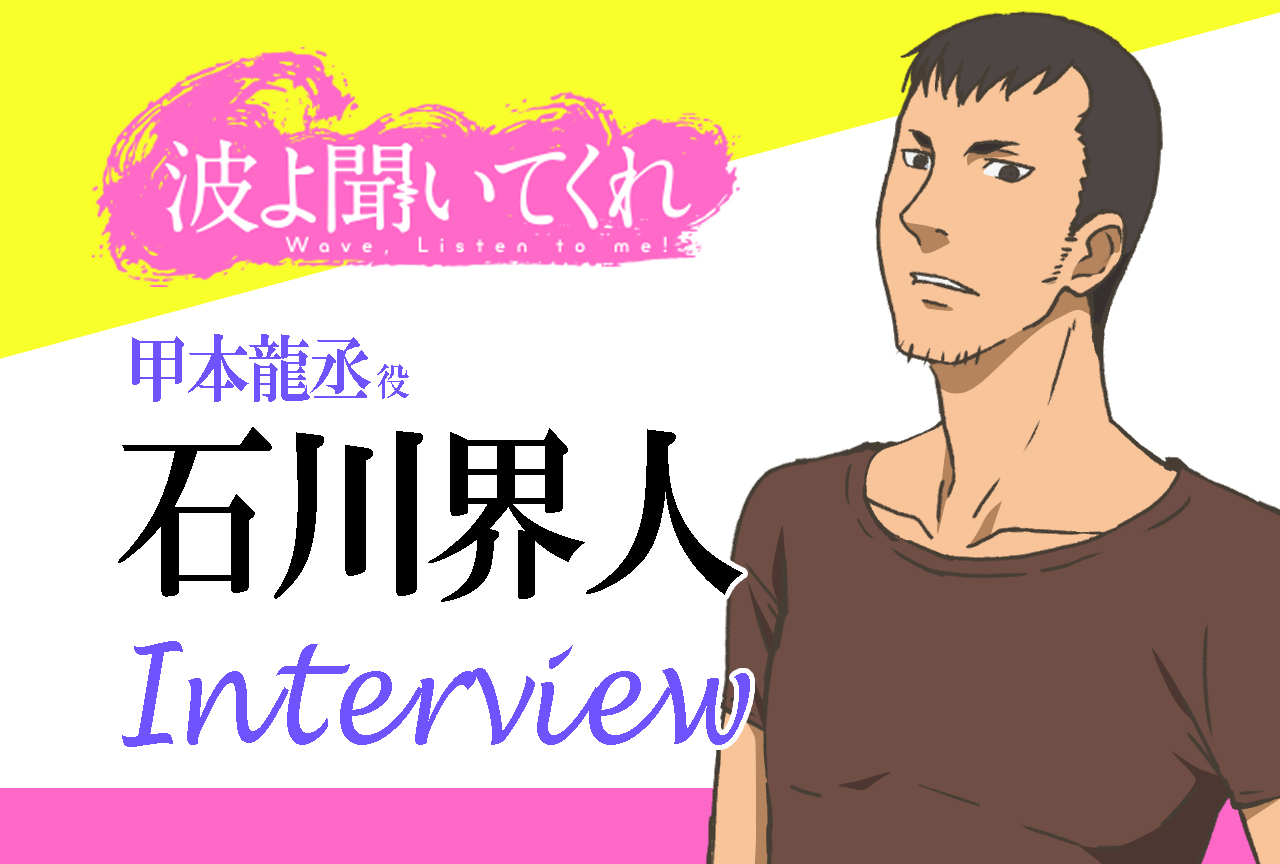 TVアニメ『波よ聞いてくれ』石川界人インタビュー