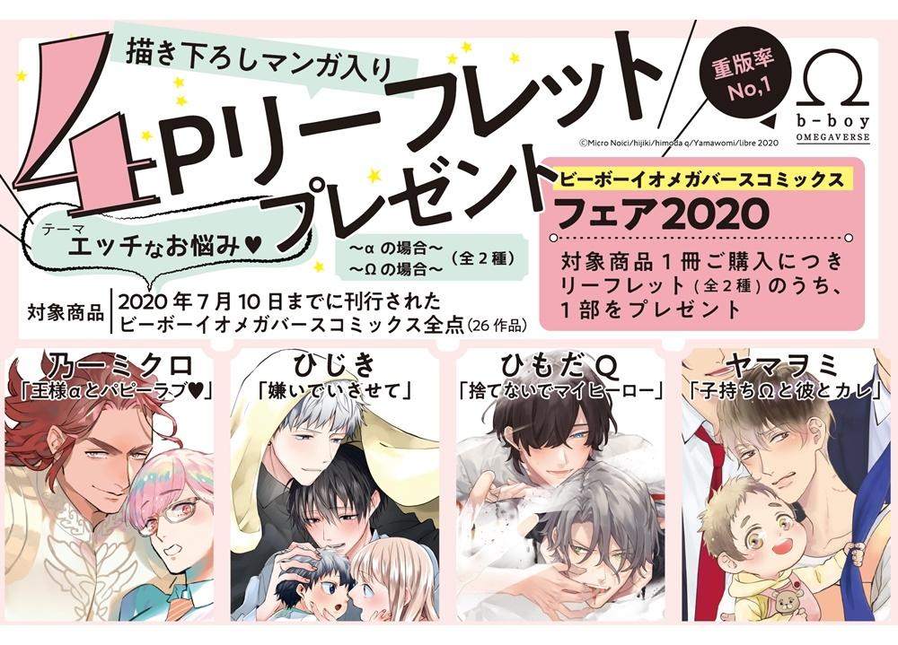 「ビーボーイオメガバースコミックスフェア2020」7/10スタート!