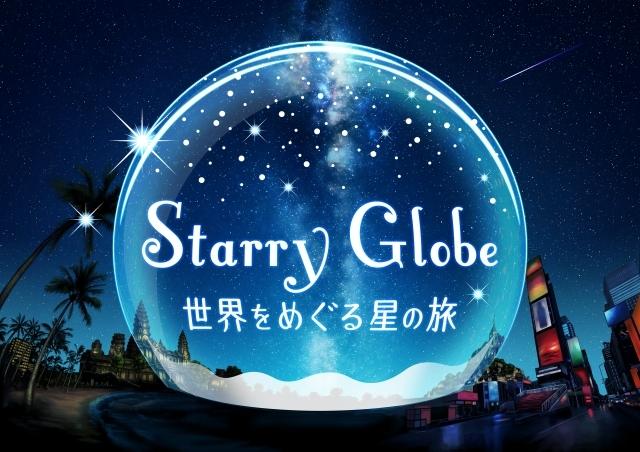 声優・梶裕貴さんがプロデュースを手掛けた旅するプラネタリウム「Starry Globe 世界をめぐる星の旅」上映決定!『梶100!』では西山宏太朗さんとともに公開までの様子に密着