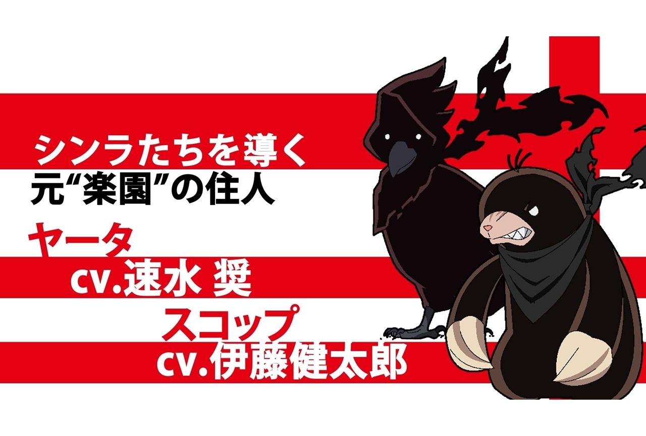 夏アニメ『炎炎ノ消防隊 弐ノ章』追加声優に伊藤健太郎&速水奨