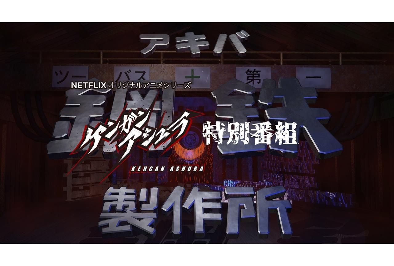 「アキバ鋼鉄製作所×ケンガンアシュラ」特別番組が配信決定