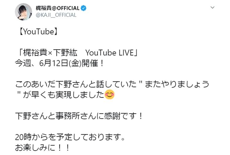本日6月12日20時より「梶裕貴×下野紘 YouTube LIVE」が実施予定