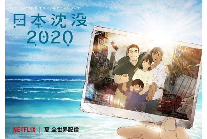 『日本沈没2020』物語前半部分の場面写真が一挙公開