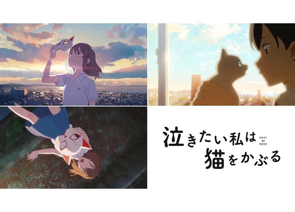 『泣き猫』ヨルシカの新曲「嘘月」がエンドソングに決定!
