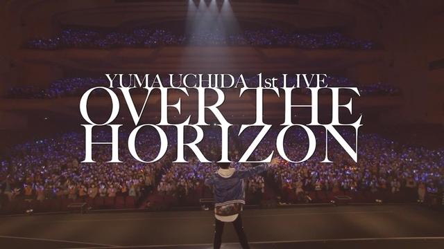 声優アーティスト内田雄馬さんのライブBD&DVD「YUMA UCHIDA 1st LIVE『OVER THE HORIZON』」よりダイジェスト映像公開! リハーサルや公演直前の姿などを捉えた映像特典の一部も収録