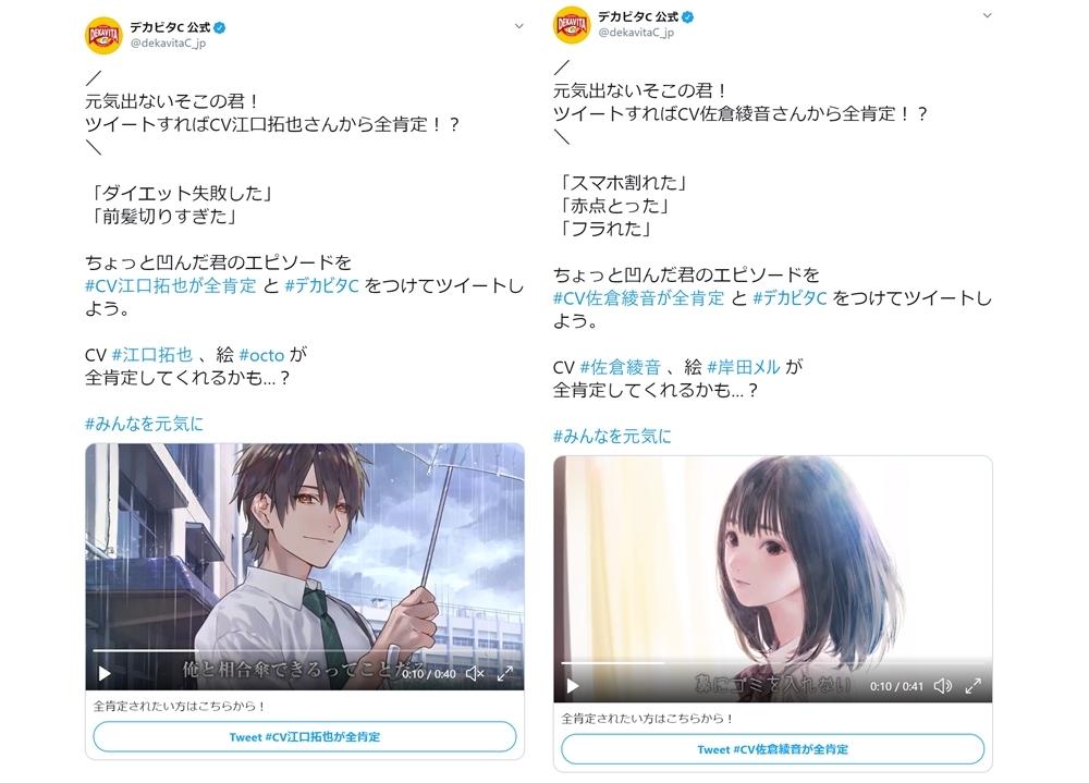声優・江口拓也さん&佐倉綾音さんの声で、元気が出ないあなたを全肯定! サントリー「デカビタC」の公式ツイッターでSP動画公開中