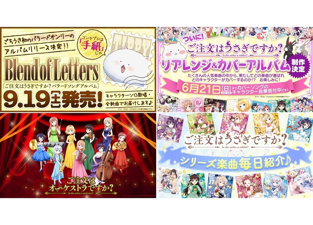 『ごちうさ』初のバラードオンリーアルバム9/19発売決定!
