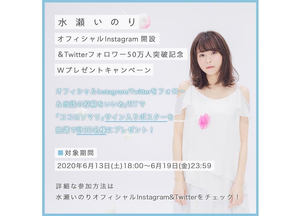 声優・水瀬いのりがオフィシャルInstagram開設!