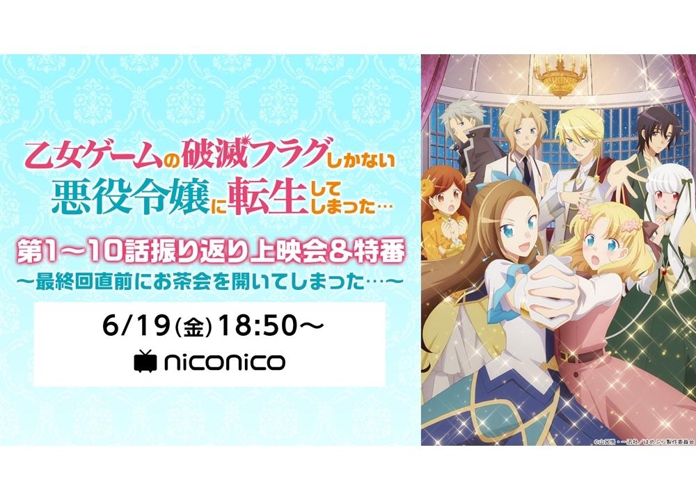 『はめふら』最終回直前の6/19にニコ生特番が放送決定!