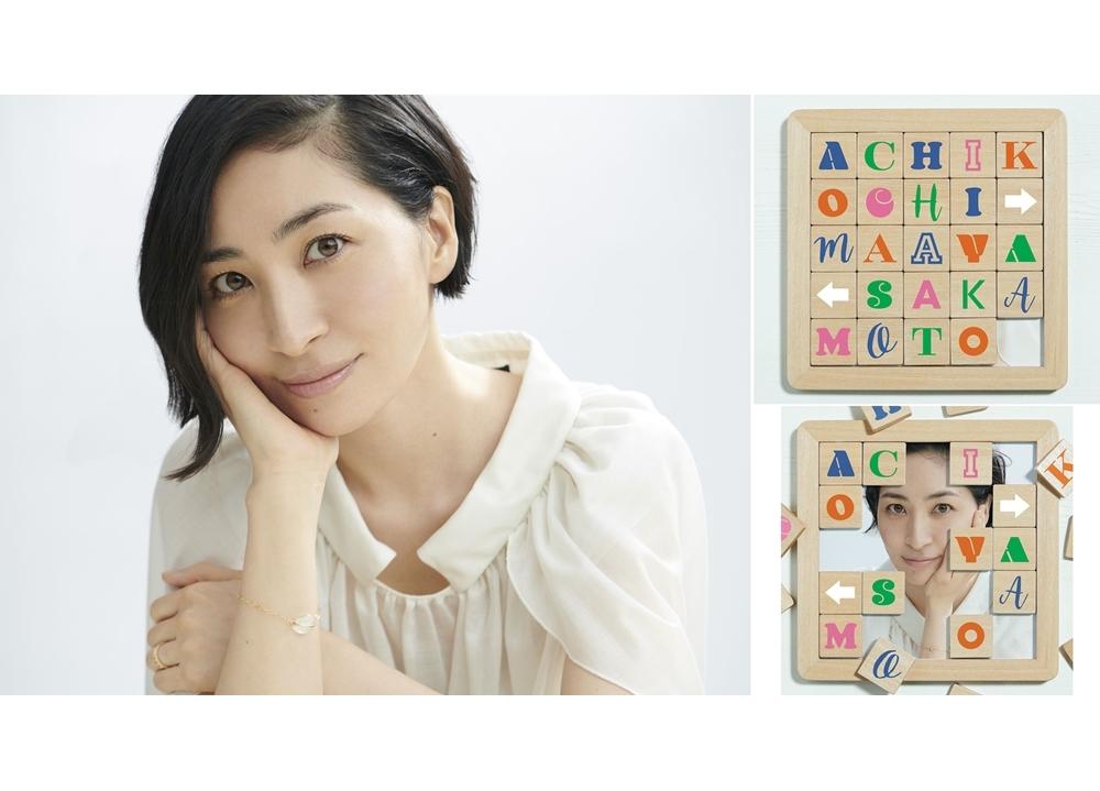 声優アーティスト・坂本真綾25周年記念アルバムのジャケ写&新アー写真解禁!
