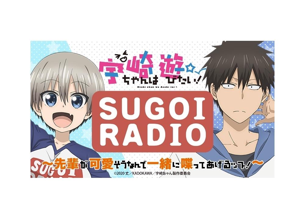 夏アニメ『宇崎ちゃんは遊びたい!』EDテーマ・WEBラジオ・BD&DVD情報公開