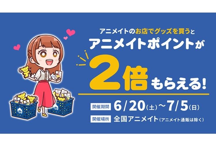 アニメイトで「グッズ購入ポイント2倍キャンペーン」が開催