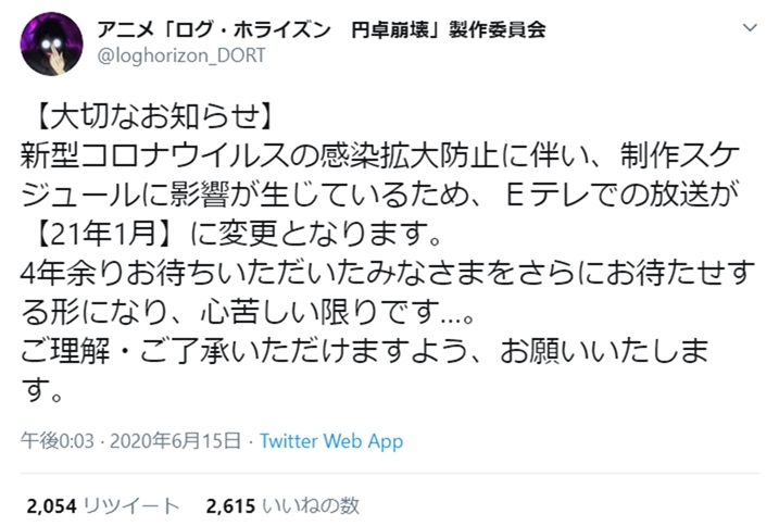 アニメ『ログ・ホライズン 円卓崩壊』が放送延期に