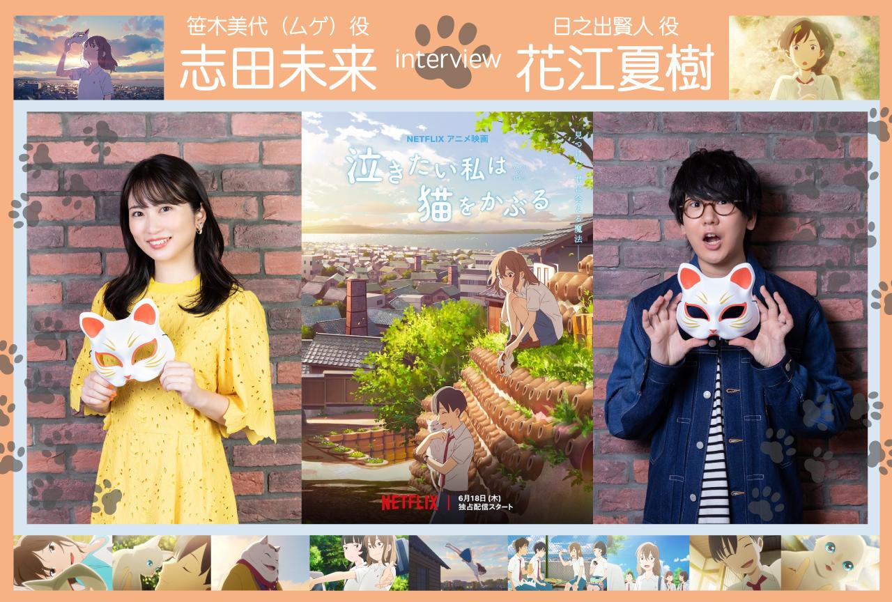 アニメ映画『泣きたい私は猫をかぶる』志田未来&花江夏樹インタビュー