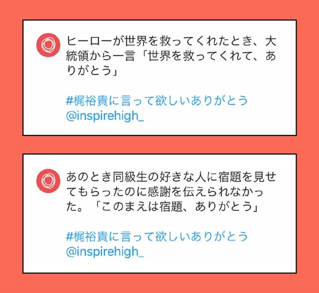 声優・梶裕貴さんがあなたが考えたセリフを演じる!? Twitter企画「#梶裕貴に言って欲しいありがとう」がスタート【Inspire High】