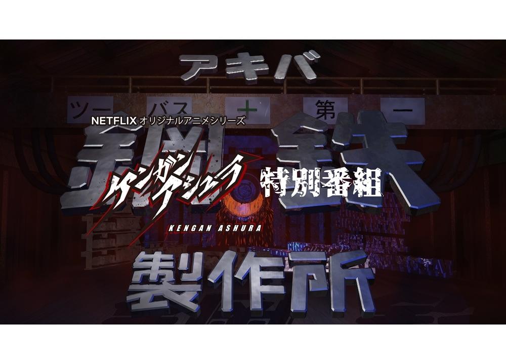 特番『アキバ鋼鉄製作所×ケンガンアシュラ』声優の鈴木達央さん・松岡禎丞さんやアーティストたちがゲスト出演決定!