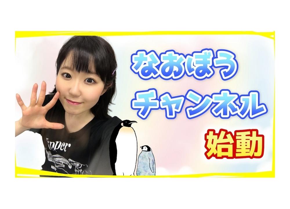 声優・東山奈央のYouTubeプレミアム企画「なおぼうチャンネル」がスタート!