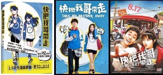 声優の中村悠一さん・雨宮天さんらが出演のアニメ『兄に付ける薬はない!-快把我哥帯走-』第4期の制作が決定! TOKYO MXにて2020年10月より放送予定-2