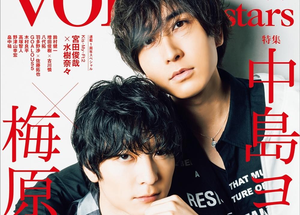 声優の梅原裕一郎&中島ヨシキが「TVガイドVOICE STARS vol.14」の表紙に登場!