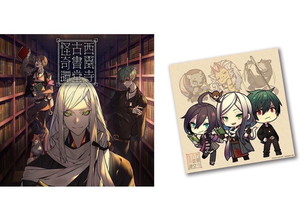 神谷浩史らが参加する声優×本格怪談「西園寺古書堂怪奇譚」CDが8/19発売決定