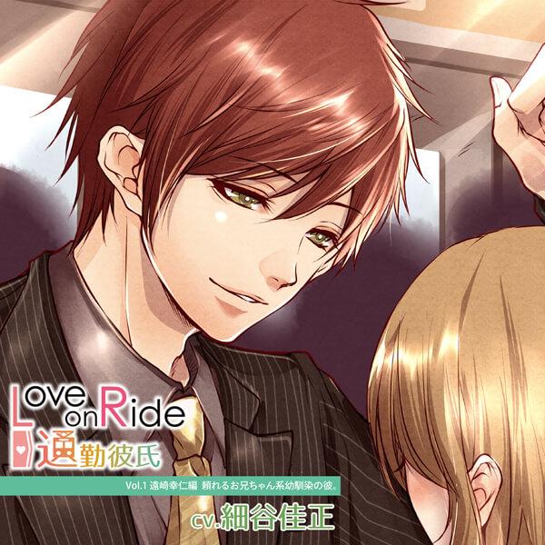 シチュエーションCD『Love on Ride ~ 通勤彼氏』シリーズが「ポケットドラマCD」にて配信中!「アニメイト通販」にてデータ販売中!-3