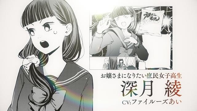 漫画『対ありでした。~お嬢さまは格闘ゲームなんてしない~』コミックス第1巻が6月23日発売! PVで声優のファイルーズあいさんと長江里加さんがキャラクターを熱演!-3