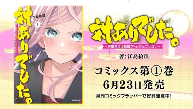 漫画『対ありでした。~お嬢さまは格闘ゲームなんてしない~』コミックス第1巻が6月23日発売! PVで声優のファイルーズあいさんと長江里加さんがキャラクターを熱演!-11
