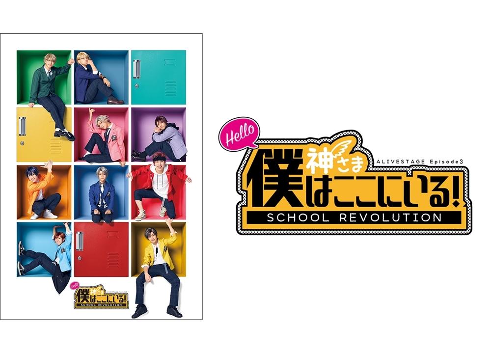 2.5次元ダンスライブ「アライブステージ」Episode3の振替公演が決定!