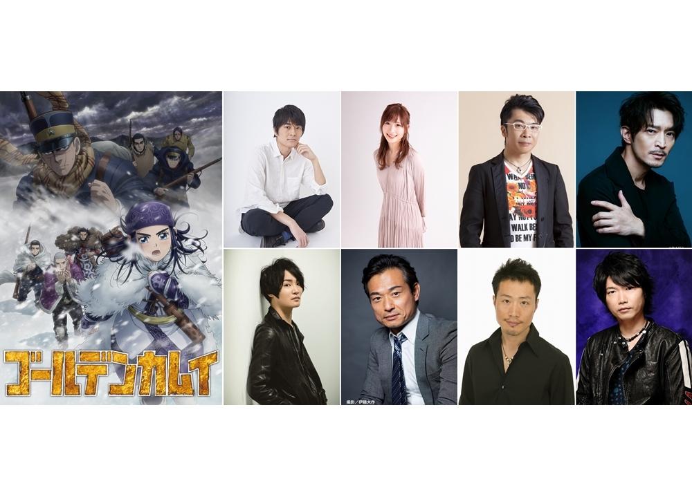 秋アニメ『ゴールデンカムイ』第三期、小林親弘ら声優8名のコメ公開