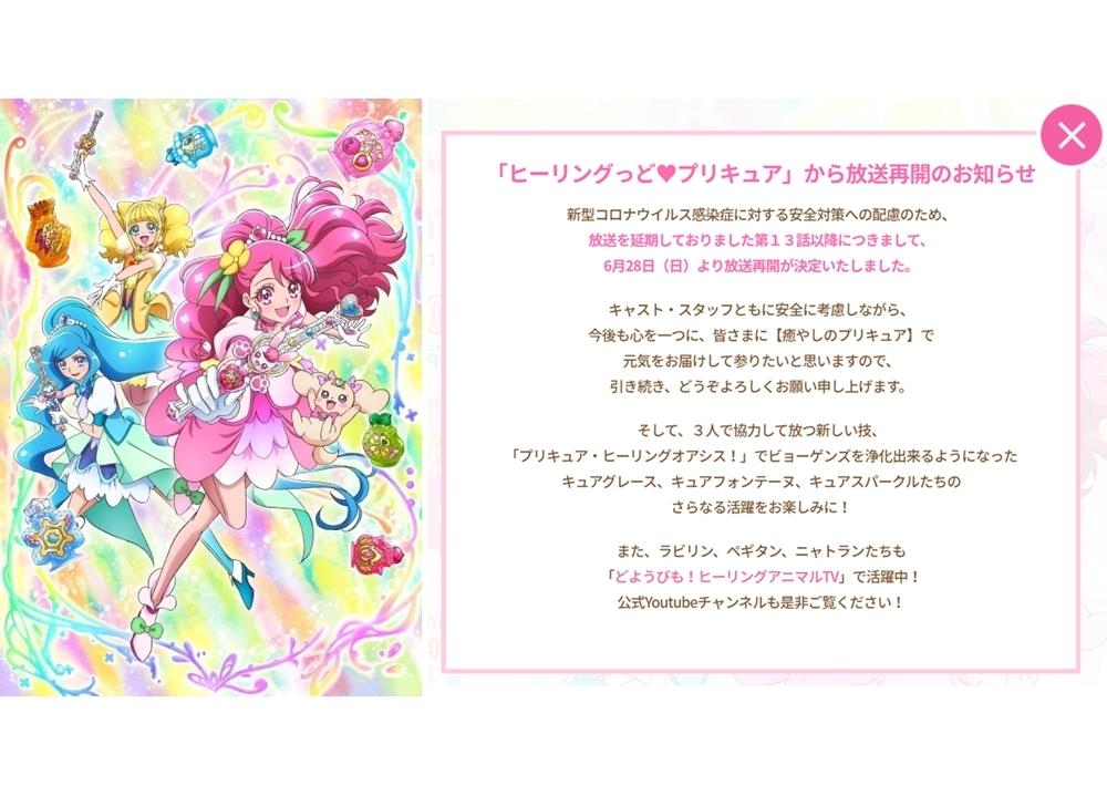 冬アニメ『ヒープリ』6月28日(日)より放送再開を発表!
