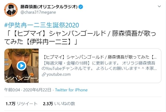 『ヒプマイ』オリラジ・藤森慎吾が「シャンパンゴールド」をカバー