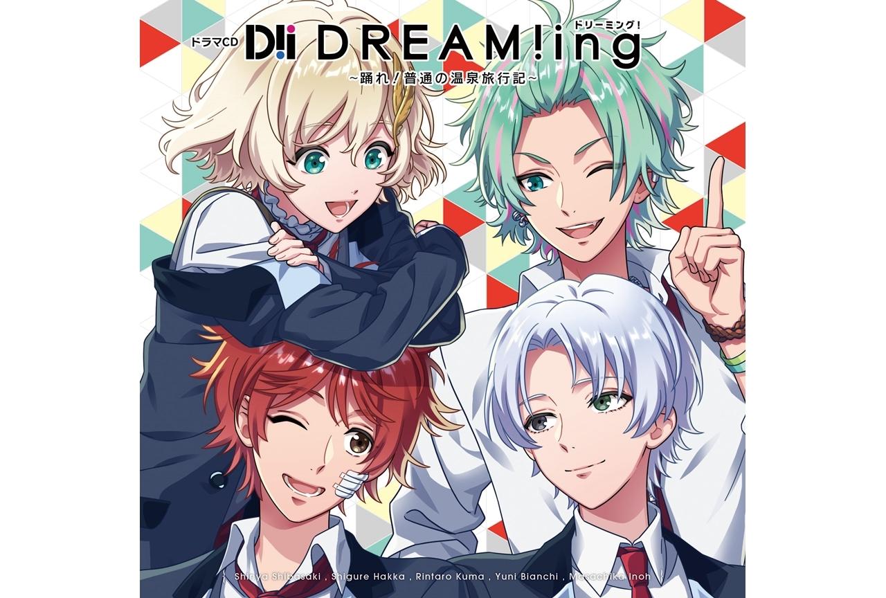 ゲーム『DREAM!ing』ドラマCDシリーズ発売決定