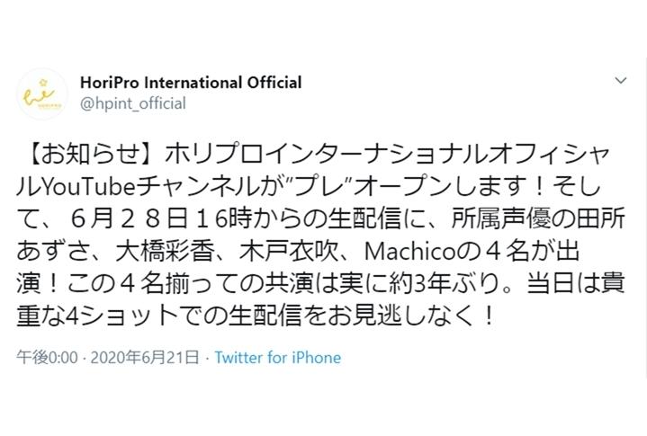 大橋彩香ら所属のホリプロインターナショナルがYouTubeチャンネル開設