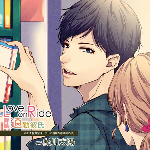 シチュエーションCD『Love on Ride ~ 通勤彼氏』シリーズが「ポケットドラマCD」にて配信中!「アニメイト通販」にてデータ販売中!-13