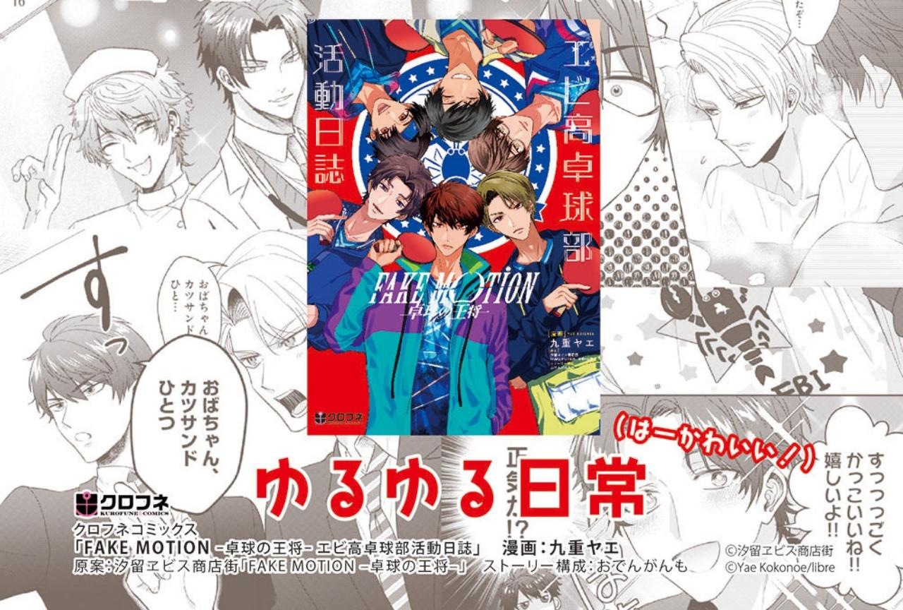 『FAKE MOTION -卓球の王将-』公式コミカライズ単行本が発売