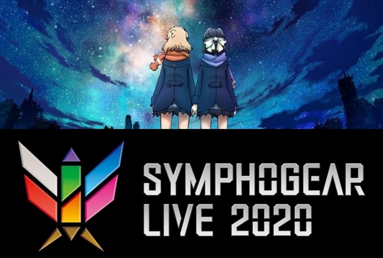「シンフォギアライブ2020」が延期に、ライブグッズの通販が決定