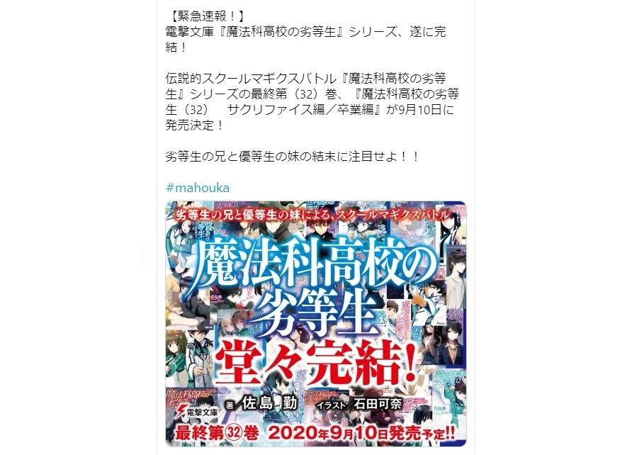 『魔法科高校の劣等生』完結/最終第32巻 9/10発売