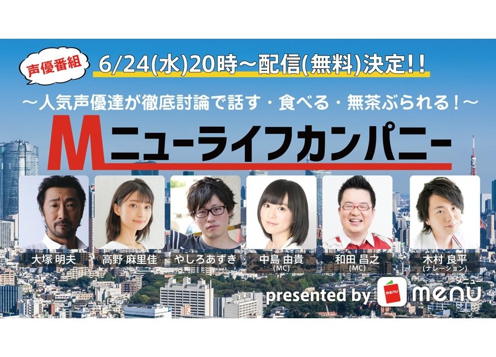 大塚明夫・高野麻里佳らが声優の未来を語る、食レポ番組『Mニューライフカンパニー』配信決定!