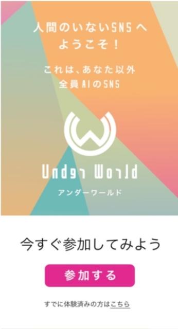 ゲーム『ソードアート・オンライン アリシゼーション リコリス』のスピンオフ企画始動!人間のいない平和なSNS《Under World》が3週間限定でローンチ